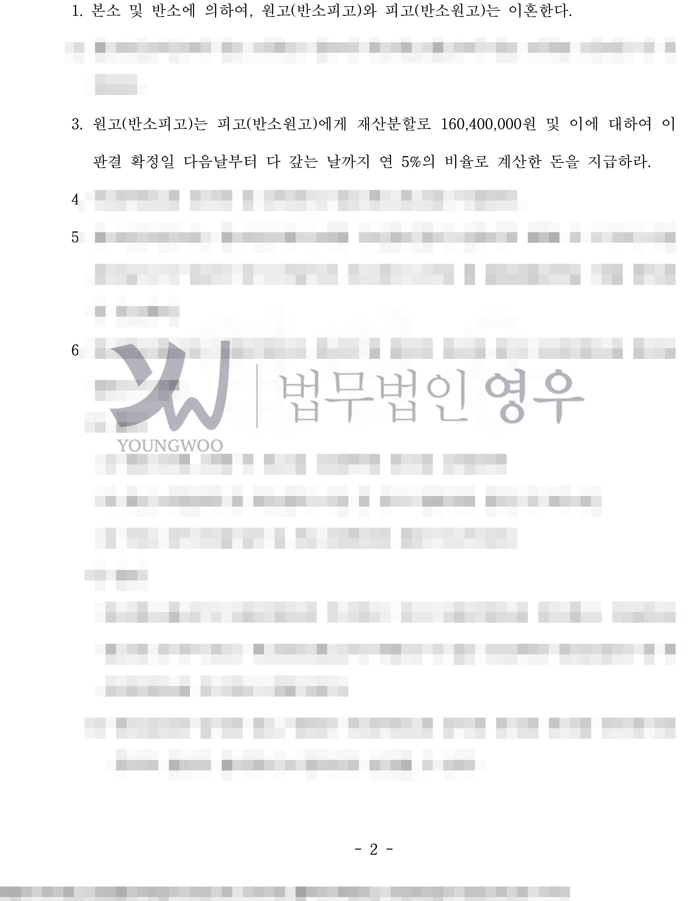200324_판결문(18드단103357)-2.jpg