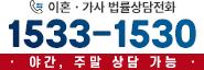 이혼ㆍ가사 법률상담전화 02)598-5975