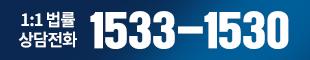 1:1 법률상담전화 1533-1530